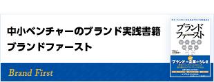 書籍紹介 ブランドファースト