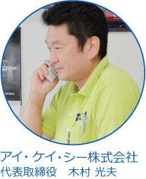 アイ・ケイ・シー株式会社 代表取締役 木村 光夫