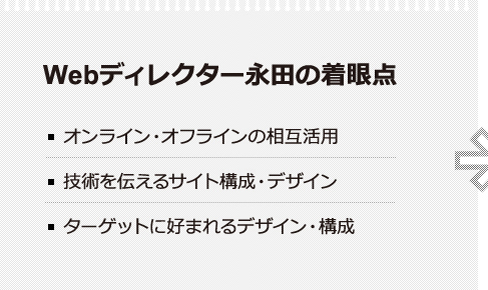 <Webディレクター永田の着眼点>オンライン・オフラインの相互活用、技術を伝えるサイト構成・デザイン、ターゲットに好まれるデザイン・構成