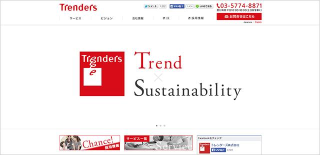トレンダーズ株式会社様 Webサイト