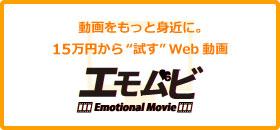 Web動画プロモーション エモムビ