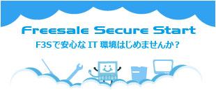 Freesale Secure Start