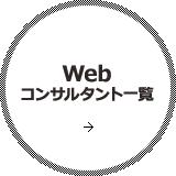 Webコンサルタント一覧