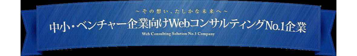 中小・ベンチャー企業向けWebコンサルティングNo.1企業