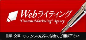 Webライティング「ALL Write!」| コンテンツマーケティングソリューション