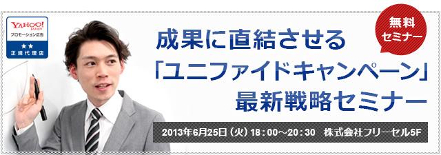 【6月25日(火)無料セミナー】成果に直結させる「ユニファイドキャンペーン」最新戦略セミナー
