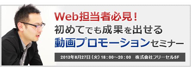 【8月27日(火)無料セミナー】Web担必見!初めてでも成果を出せる動画プロモーションセミナー