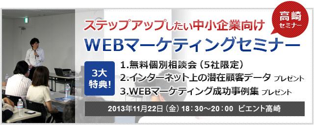 【11月22日(金)無料セミナー】ステップアップしたい中小企業向け WEBマーケティングセミナー 【高崎セミナー】