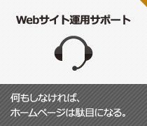 Webサイト運用サポート