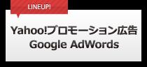 Yahoo!プロモーション広告・Google AdWords