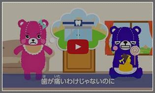 すぎもと歯科クリニック様(アニメーション動画)