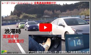 製品紹介 東京トヨペット 株式会社様