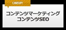 コンテンツマーケティング・コンテンツSEO