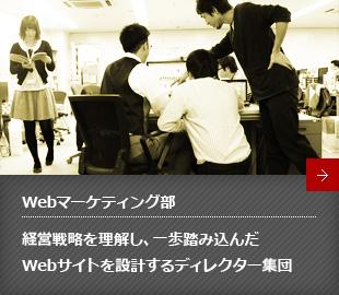 Webマーケティング部