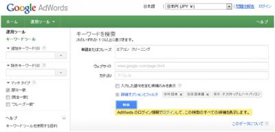 Google Adwordsキーワードツールの入力画面