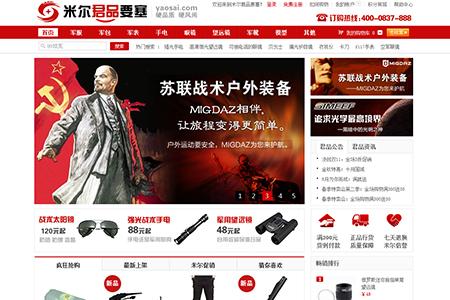 中国のサイト01