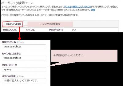 オーガニック検索ソースの設定方法