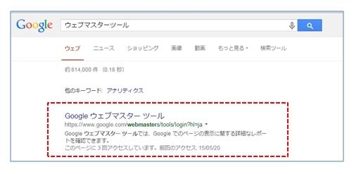ウェブマスターツール検索結果