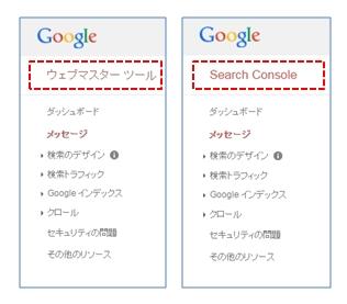 ウェブマスターツールとWebSearchConsoleの比較