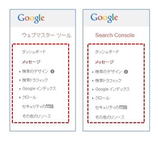 ウェブマスターツールとWebSearchConsoleのメニュー比較2