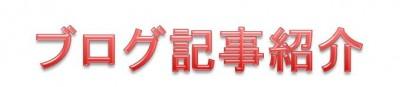 ブログ記事紹介