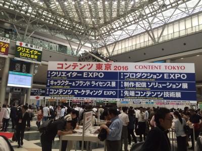 コンテンツ マーケティング EXPO