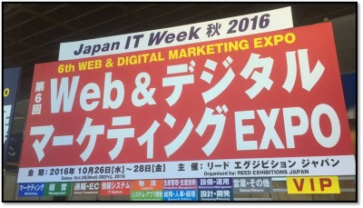 Web&デジタルマーケティングEXPO