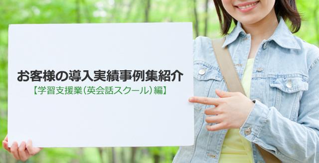 お客様の導入実績事例集紹介【学習支援業(英会話スクール)編】