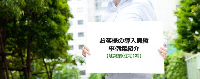 お客様の導入実績事例集紹介【建築業(住宅)編】