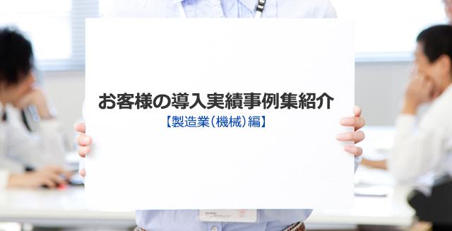 お客様の導入実績事例集紹介【製造業(機械)編】