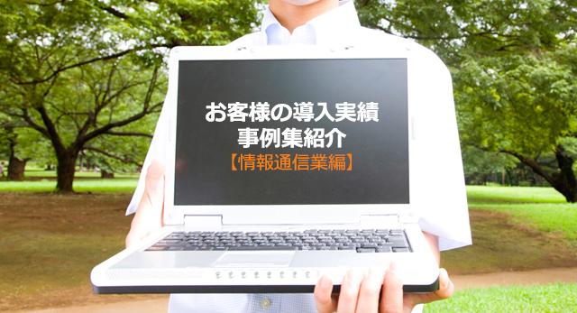 お客様の導入実績事例集紹介【情報通信業編】