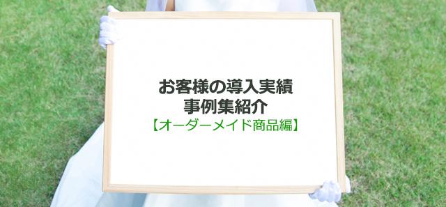 お客様の導入実績事例集紹介【オーダーメイド商品編】