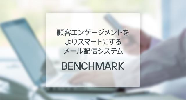 ベンチマーク Eメール(Benchmark Email)は単なるメール配信ツールではない!