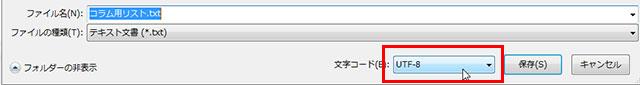 文字コードをUTF-8に変換