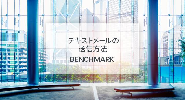 ベンチマーク Eメール(Benchmark Email)でのテキストメールの送信方法