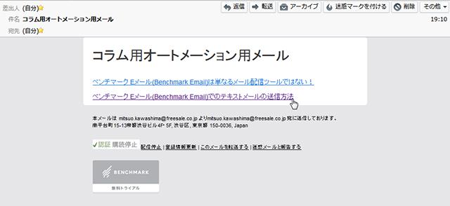 1つ目のメールのURLをクリック