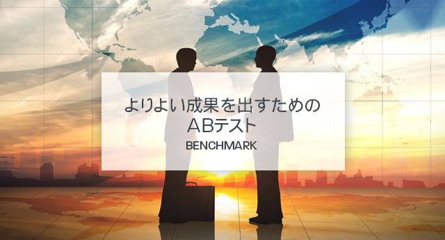 ベンチマーク Eメール(Benchmark Email)のABテスト