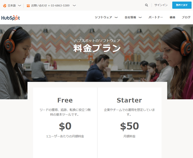 HubSpot Marketing Freeとは