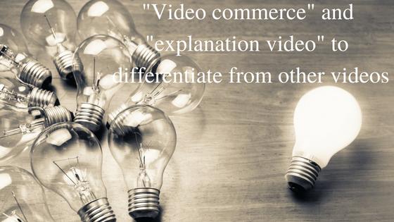 ワンランク上の動画戦略を実現する「ビデオコマース」と「解説動画」