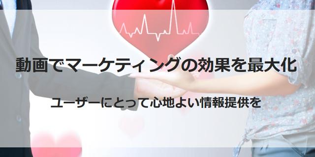 """MA(マーケティングオートメーション)×  動画というマーケティング""""力"""" セミナーを開催しました"""