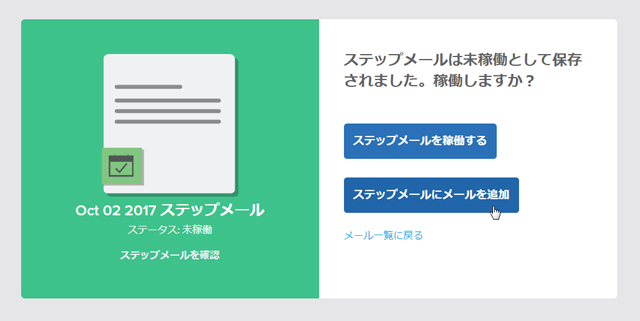 ステップメールの追加とステップメールの稼働