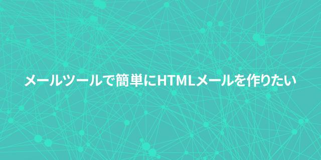 メールツールで簡単にHTMLメールを作りたい