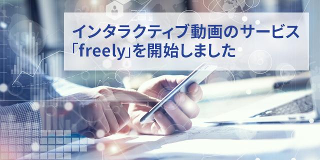 インタラクティブ動画のサービス「freely」を開始しました