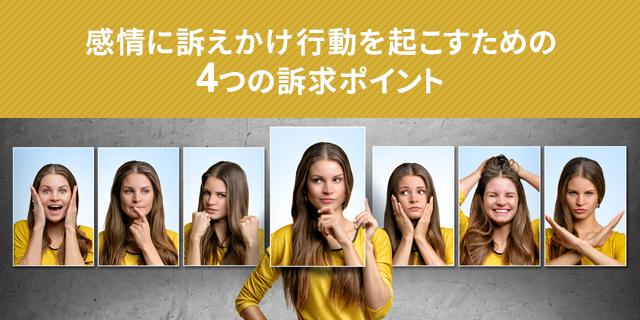 【動画が人の行動を変える!?】感情に訴えかけ行動を起こすための4つの訴求ポイント