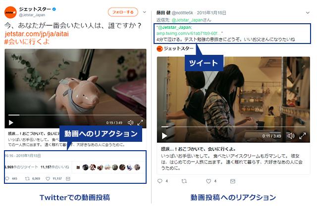 ジェットスターの動画広告の紹介とユーザーの反応