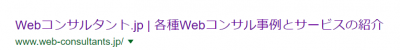 検索結果画面のタイトルタグ