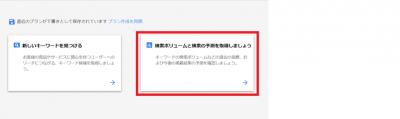 検索ボリュームチェック