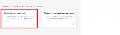 キーワード選定ツール②:Googleキーワードプランナー