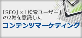 「SEO」×「検索ユーザー」の2軸を意識したコンテンツマーケティング