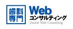 歯科専門Webコンサルティング